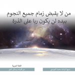 Arapça 9